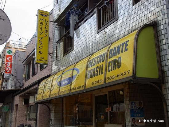沖縄タウンのブラジル料理