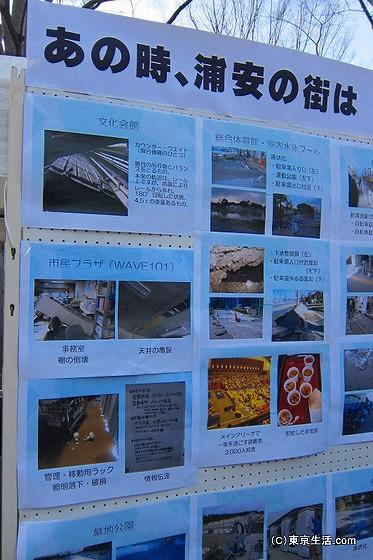 浦安の地震の被害