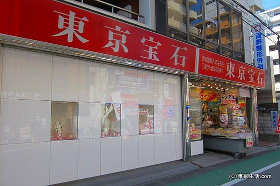 東京宝石蕨店