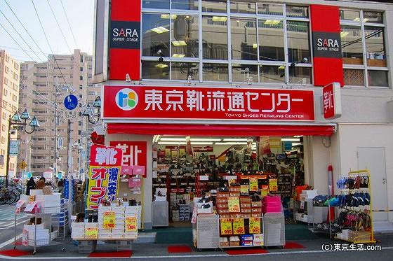 東京靴流通センター蕨店