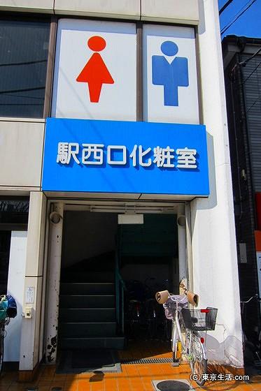蕨の公衆トイレ