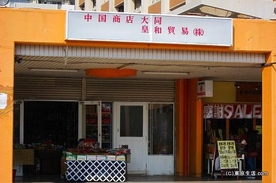 中国系のお店がある川口芝園団地