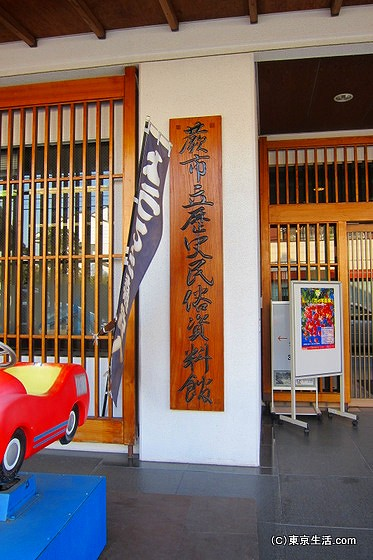 蕨歴史資料館