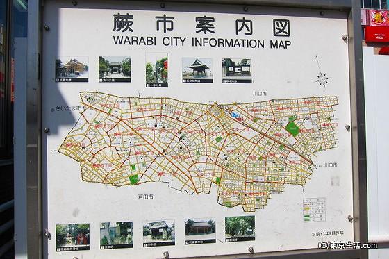 日本一小さな蕨市