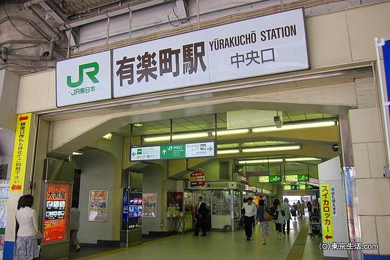 東京|有楽町ってどんな街?日比谷と銀座への行き方の画像