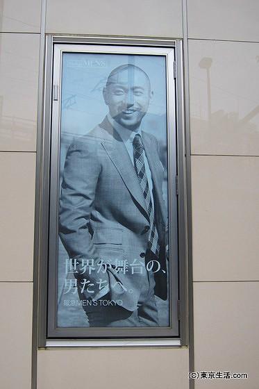 阪急メンズの市川海老蔵
