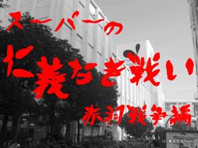 スーパーの仁義なき戦い 赤羽戦争編|赤羽散歩