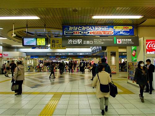 東急東横線の渋谷駅