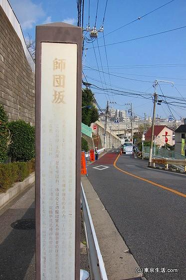 日本軍の名残の師団坂