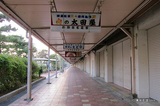 赤羽台団地の商店街