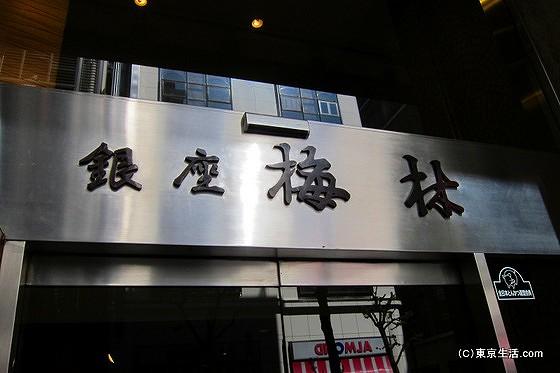 梅林|銀座のAKBたかみなが推す老舗カツ丼の画像