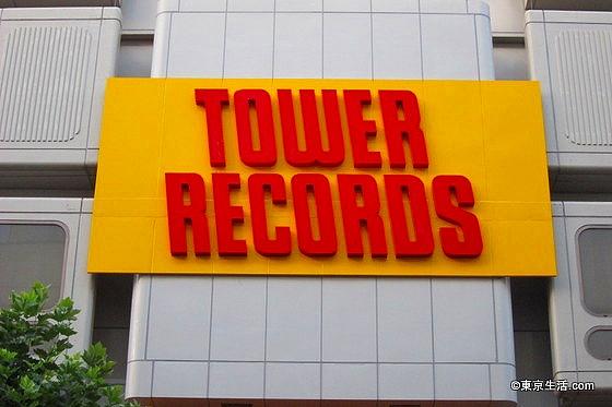 タワレコ渋谷店|リアルなコンテンツの森の画像