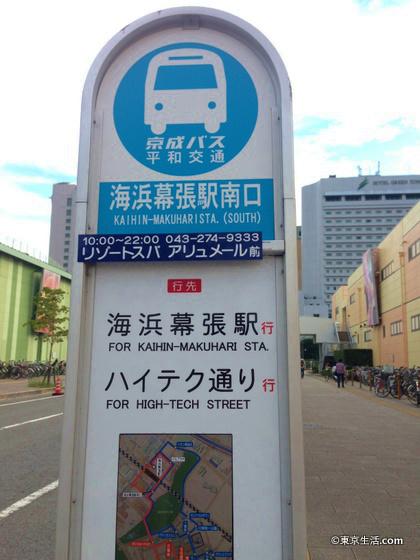 海浜幕張の公共交通機関