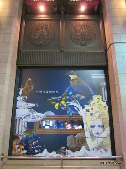 新宿伊勢丹の空想百科博物館