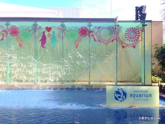 サンシャインの水族館