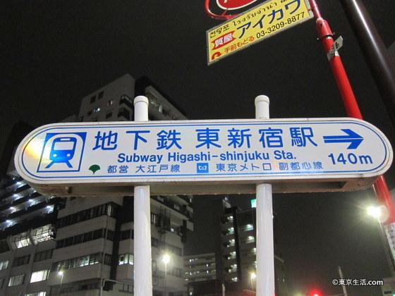 東新宿のホテル