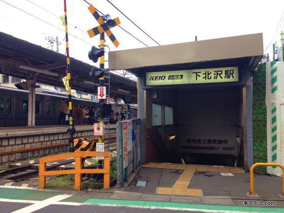 下北沢駅西口