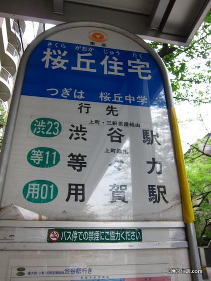 渋谷駅への直行のバス