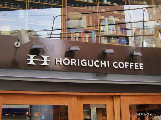 堀口珈琲|千歳船橋のブレンドと温かさが評判のカフェの画像