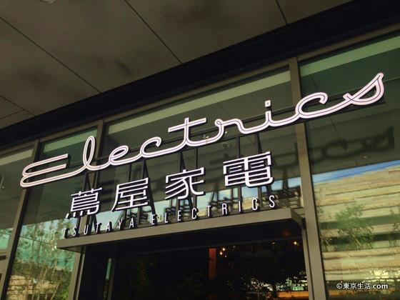 二子玉川|小売業を再定義した蔦屋家電の画像