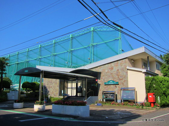 瀬田の高級住宅街のゴルフ練習場