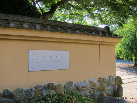 上野毛の五島美術館