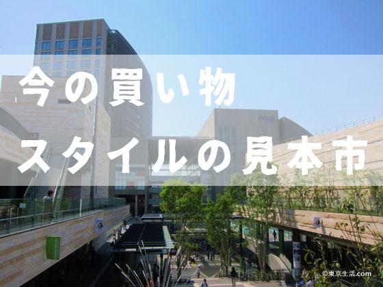 二子玉川|今の買い物スタイルの見本市|ライズ・ショッピングセンターの画像