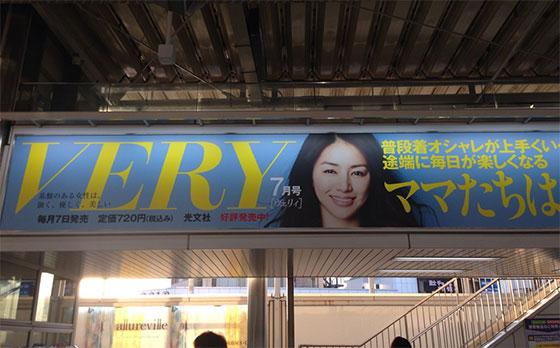 二子玉川のveryの広告