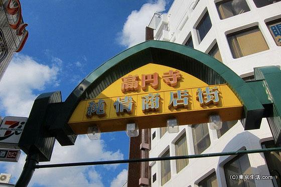 昭和のひとり暮らし|高円寺の住みやすさ