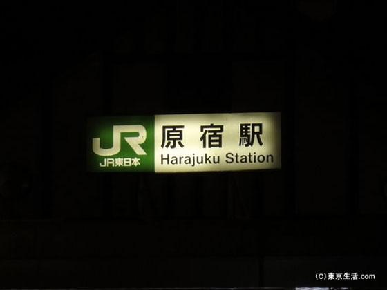 原宿駅構内図|表参道や竹下通りへの行き方は?の画像