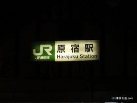 明治神宮前駅と表参道駅も乗換え可能|原宿駅構内図