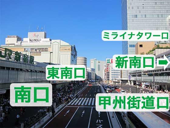 新宿駅南側の改札口一覧