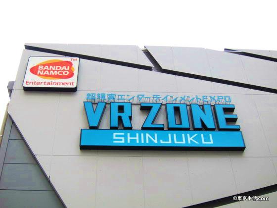 歌舞伎町のVR劇場