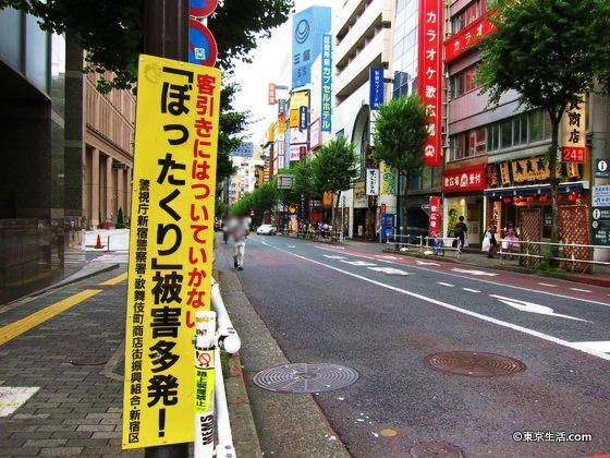 ぼったくりに注意の歌舞伎町