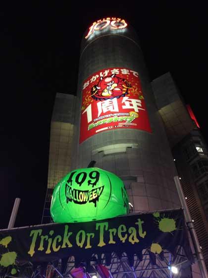 ハロウィンの時期の渋谷駅周辺