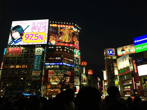 渋谷駅周辺の写真