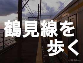 工場萌えな鶴見線と終着駅「海芝浦」|鶴見線散歩