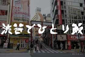 渋谷で一人でご飯。おすすめグルメ6選|ひとり飯