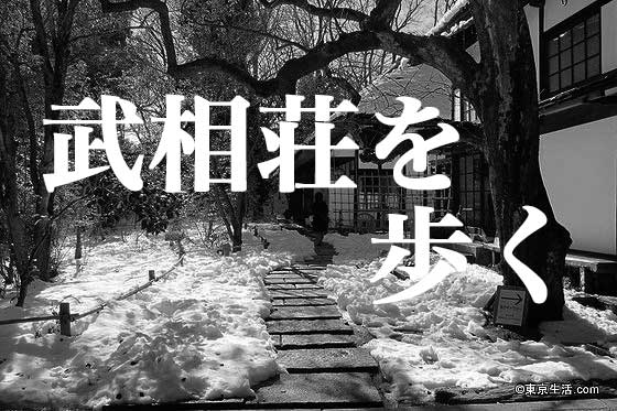 鶴川の「武相荘」と白洲次郎のプリンシプル|散歩