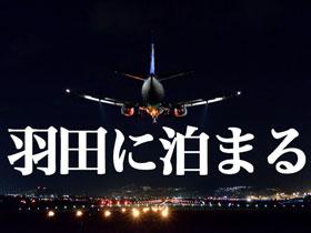 羽田空港に近くておすすめのホテル|羽田のホテル
