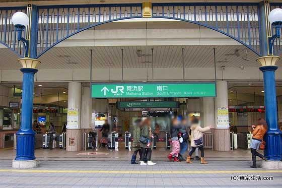 舞浜駅の改札口