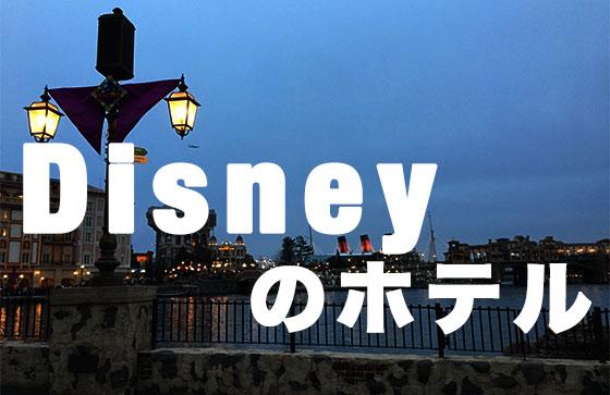 格安|舞浜・ディズニー周辺のホテルで近くて安いのは?の画像