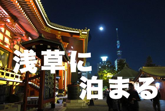 格安な「浅草」おすすめホテルを紹介|浅草のホテル