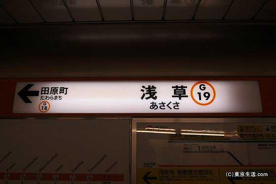浅草駅構内図|雷門やスカイツリーへの行き方の画像