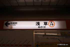 雷門やスカイツリーへの行き方|浅草駅構内図
