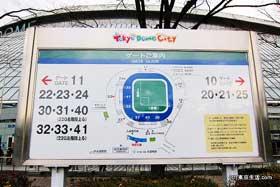 最寄駅「水道橋駅」と「後楽園駅」からの行き方|東京ドーム