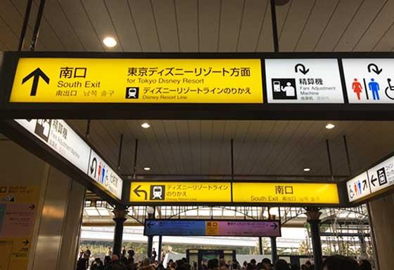 舞浜駅構内図|食事はできる?コンビニやカフェを紹介の画像