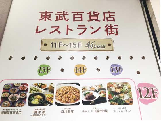 東武百貨店のレストラン街「SPICE」