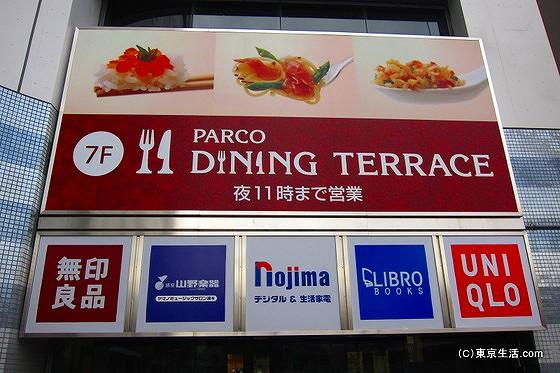調布パルコのレストラン