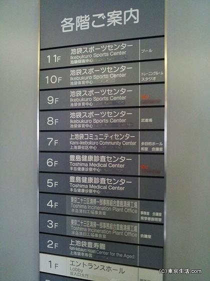 豊島区健康プラザ